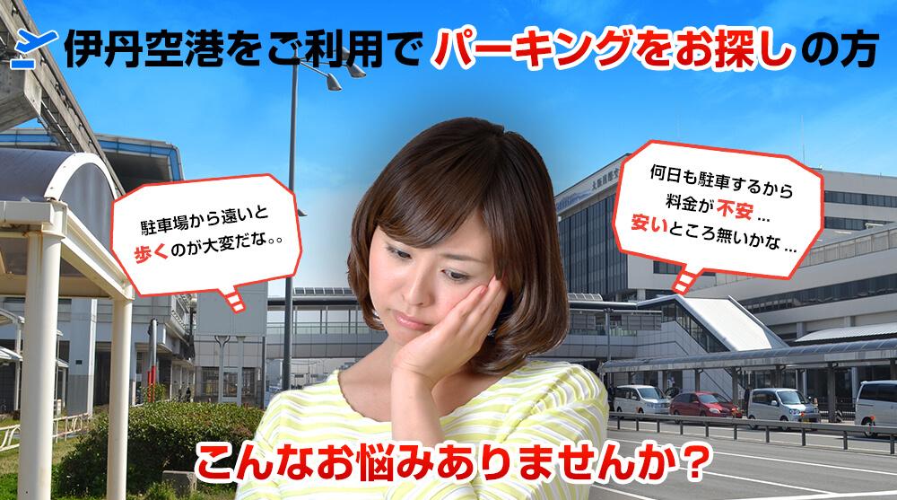 伊丹空港付近でパーキングをお探しの方、こんなお悩みありませんか?