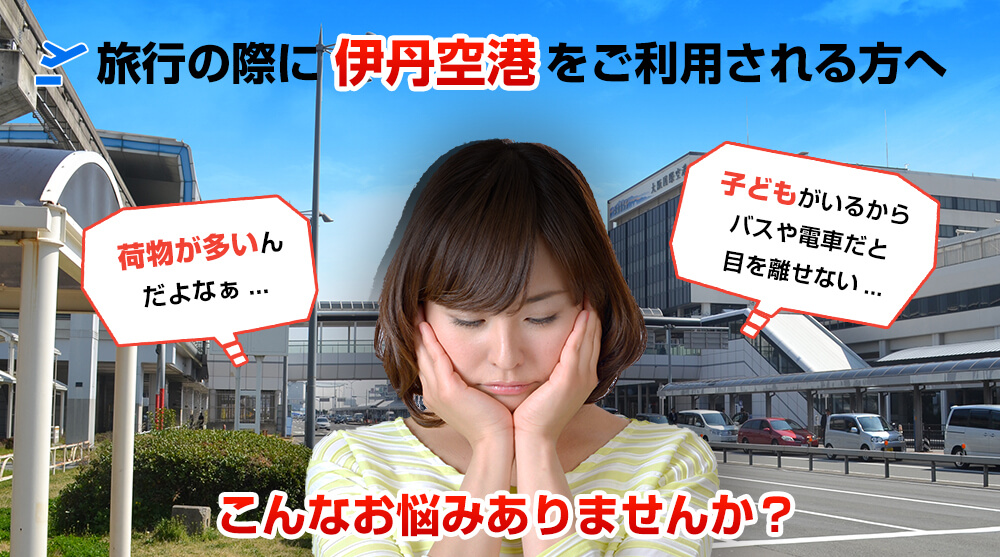 旅行の際に伊丹空港をご利用される方、こんなお悩みありませんか?